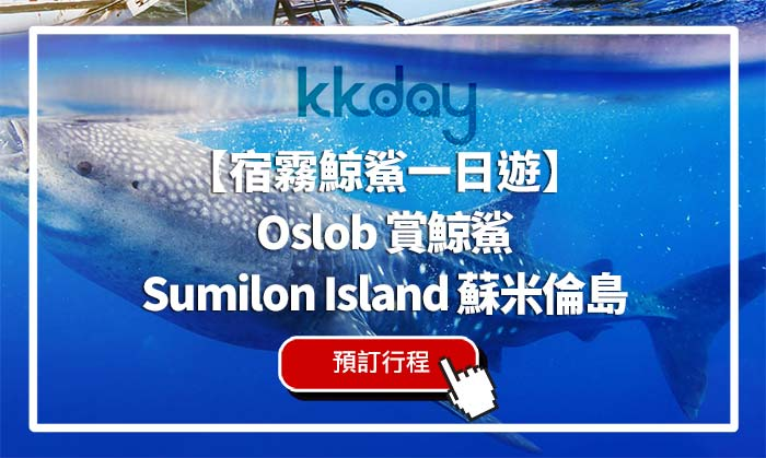 kkday-oslob-01