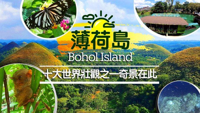 薄荷島, 巧克力山, 眼鏡猴, 世界十大壯觀奇景, 保和島, 菲律賓旅遊