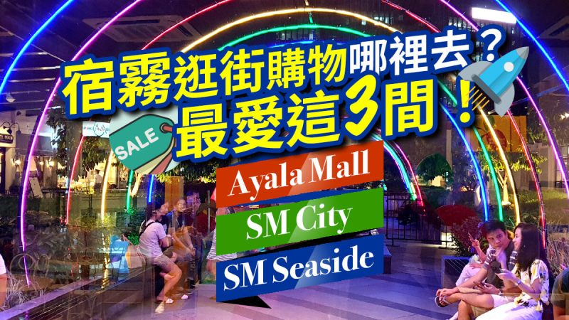 cebu shopping mall aa1