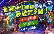 宿霧購物中心哪裡去?宿霧百貨最愛這3間 (Ayala, SM city, SM Seaside)