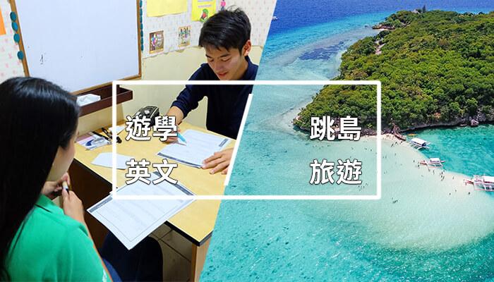 國外學英文, 宿霧旅行, 學英文,  一個月要多少錢