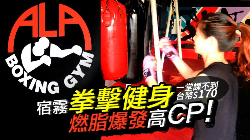 ALA BOXING GYM, Cebu, 健身房, 拳擊訓練, 便宜CP, 打拳運動
