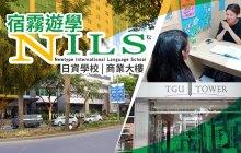 【宿霧Nils語言學校】IT園區高機能的生活環境位置 (台灣人少的語言學校)