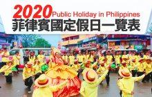 2020【菲律賓國定假日一覽表】 109年菲國節日資訊-Philippines Holiday