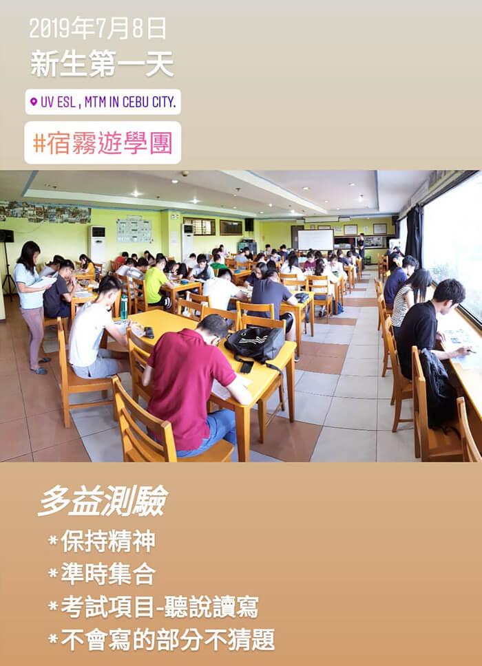 海外英語遊學團, 海外學英文, 宿霧留學, 海外夏令營