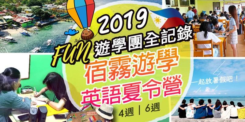 宿霧遊學, 青少年遊學團, 菲律賓遊學團, 英語夏令營, 暑假英語夏令營