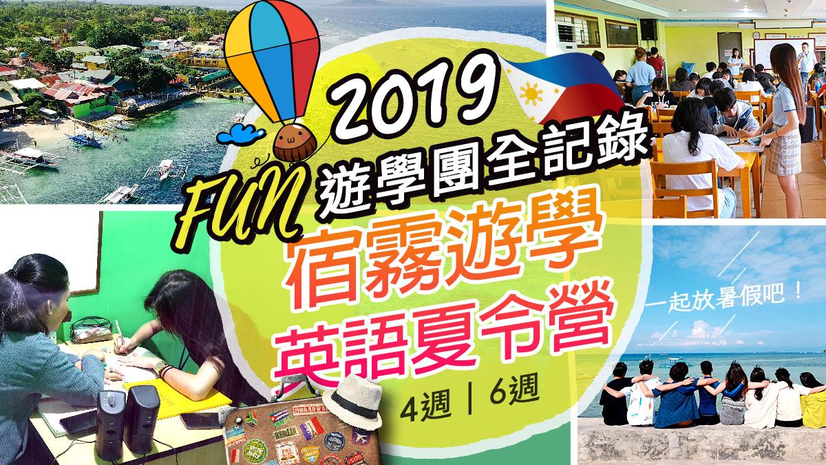菲律賓暑假遊學團, 英語夏令營,  青少年遊學團, 親子遊學團