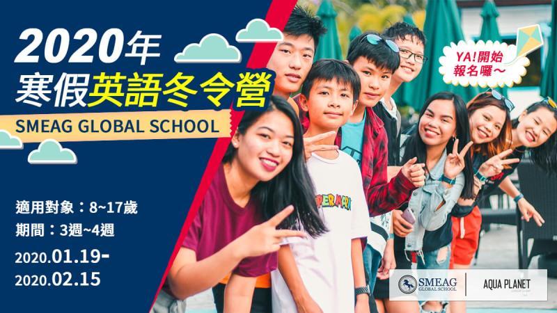 smeag寒假遊學, 2020菲律賓寒假遊學, 3週, 4週, 短期遊學
