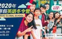 2020菲律賓英語冬令營| SMEAG 國際學校- 國小~高中寒假英文營隊