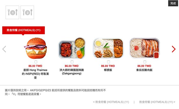 亞航機上餐食, 廉價航空機上餐點加價價格