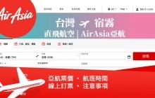 宿霧直飛航空【AirAsia亞航】訂票須知 (內附台灣飛宿霧的班機時刻表)