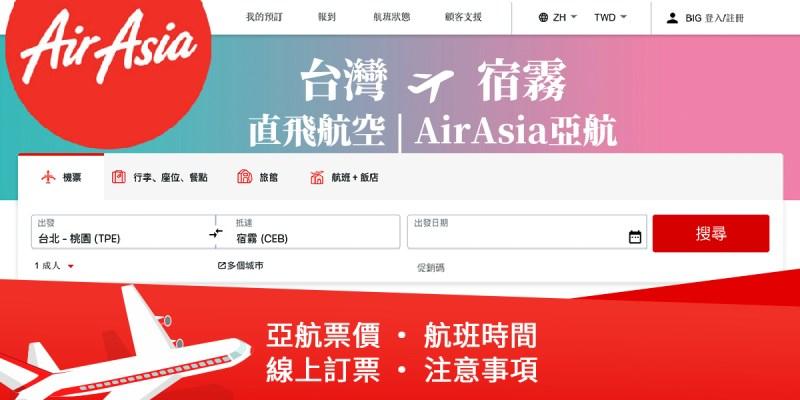 Airasia亞洲航空, 台北, 高雄, 飛宿霧, 飛宿霧航空