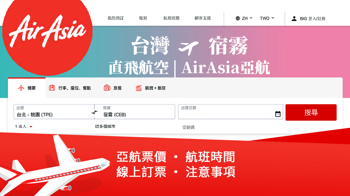 airasia booking a1