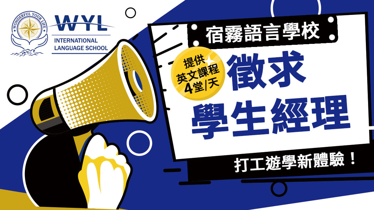 WYL尋找學生經理, 海外遊學打工, 菲律賓學英文, 打工遊學, 留學打工推薦