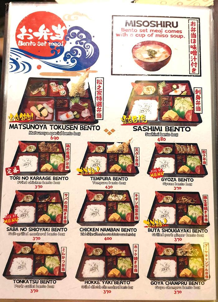 日式便當, 味增湯, CP值高
