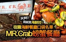 宿霧最愛的螃蟹餐廳 Mr. Crab (考慮好久才寫這篇)海鮮必吃美食-Cebu City, Philippines