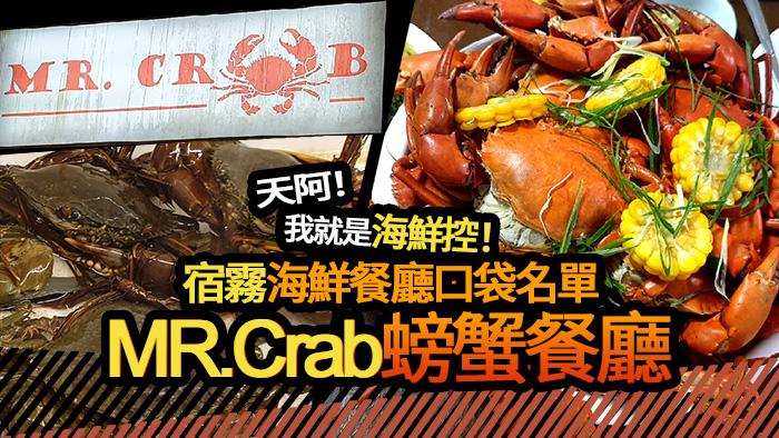 Mr. Crab螃蟹餐廳, 宿霧好吃螃蟹餐廳推薦