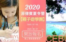 菲律賓【親子遊學】2020暑假遊學團 – 宿霧夏令營 | WYL語言學校