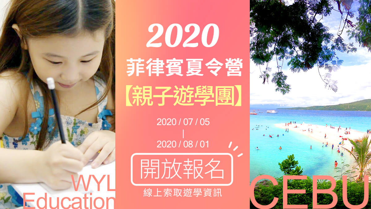 2020菲律賓親子遊學團 - 宿霧WYL語言學校