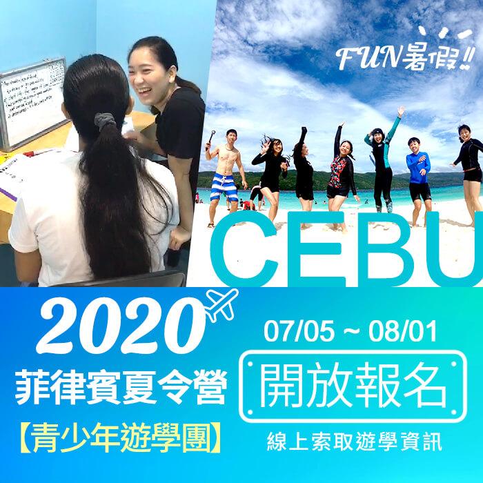 2020菲律賓暑假遊學, 短期遊學,英語夏令營