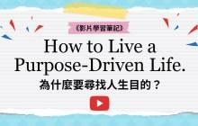 《影片學習筆記》How to Live a Purpose-Driven Life 為什麼要尋找人生目的?