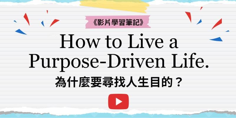 如何尋找人生目的, 如何找到生活重心