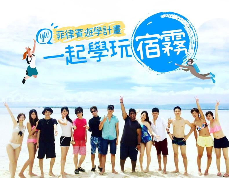 菲律賓遊學經驗, 菲律賓遊學心得, 宿務遊學費用