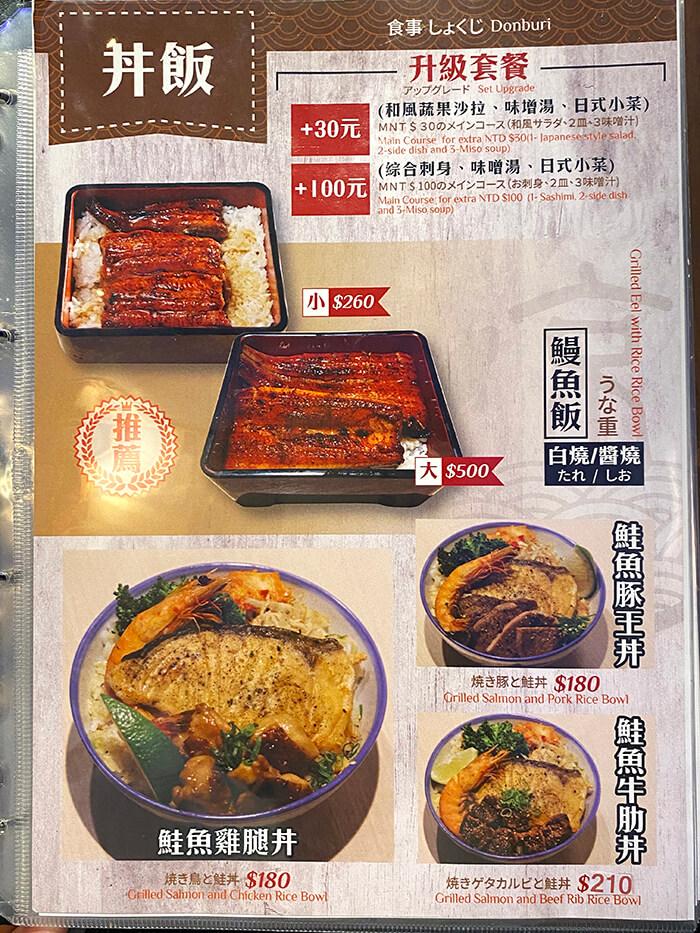 鰻魚飯推薦, 鮭魚雞腿丼