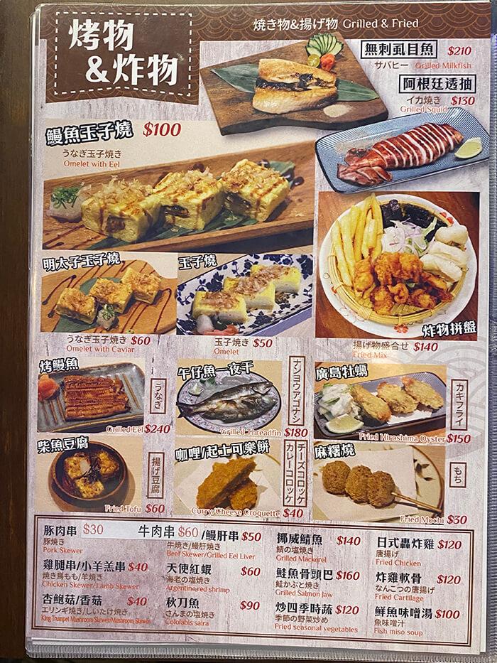 京醬慢川菜單, MENU, 烤物, 炸物