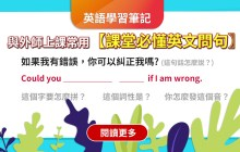 【與外師上課常用英文句子】課堂必懂英語問句 (中文 / 英文會話翻譯, 中英解釋)