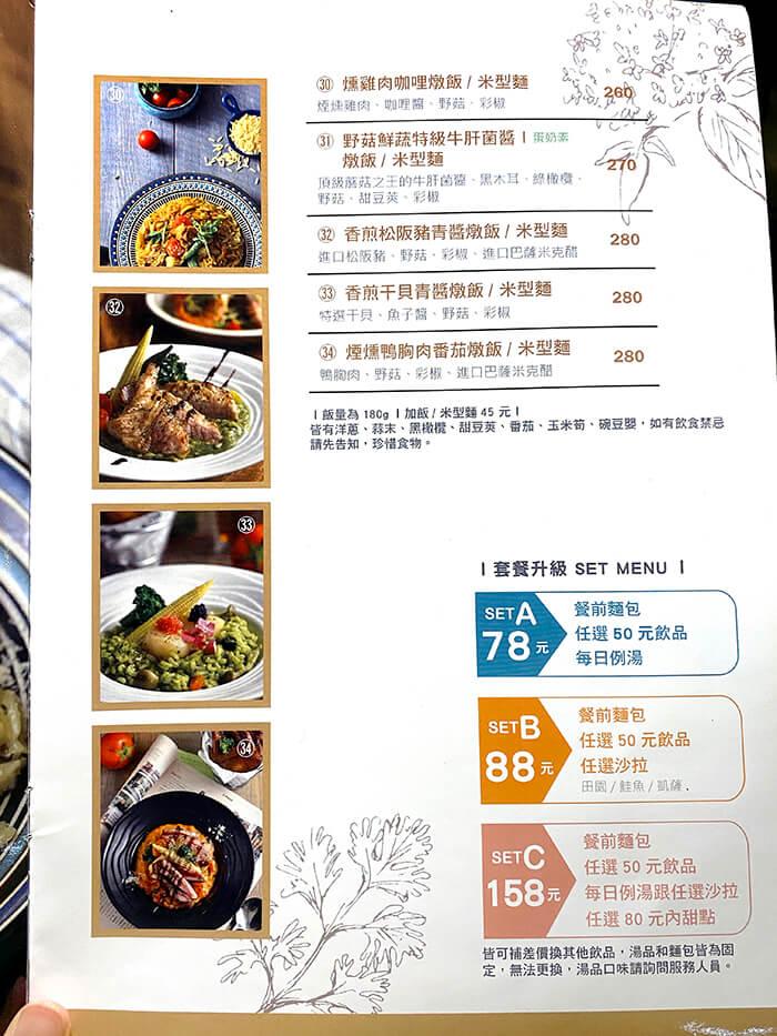 黑邦廚房, 燉飯, 義大利麵, 菜單