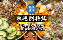 三蘆美食【東港割稻飯】平民美食超療癒,鮮甜湯頭暖人心 | 古早味割稻飯, 鮪魚飯, 爌肉飯