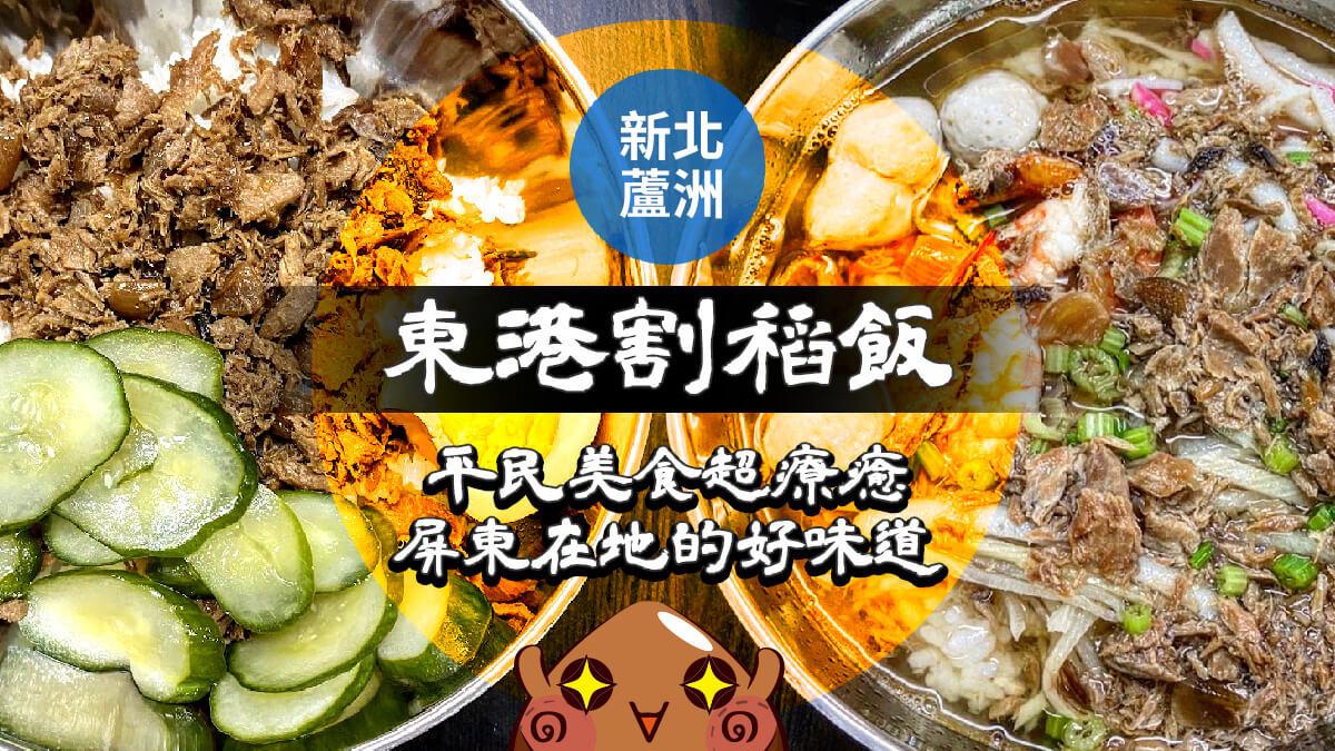 三重美食,蘆洲美食,東港割稻飯