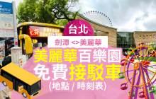 美麗華免費接駁車 (內含上下車圖文 | 接駁時刻表) 劍潭站GO -美麗華百樂園Miramar