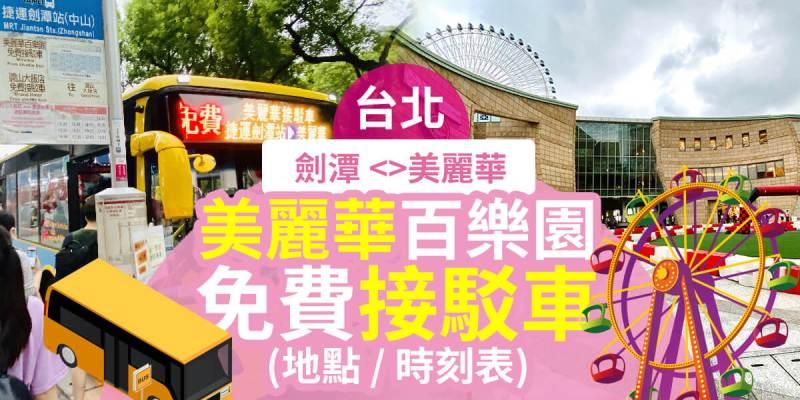 美麗華百樂園, 免費接駁車, 地點, 時刻表