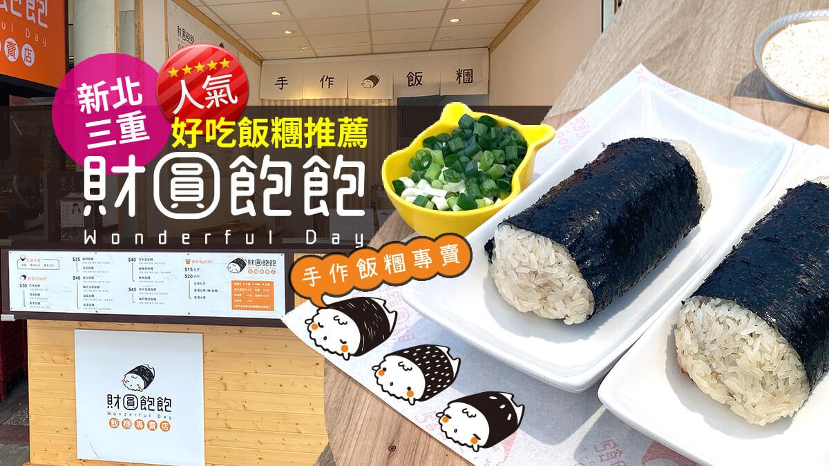 台北好吃飯糰