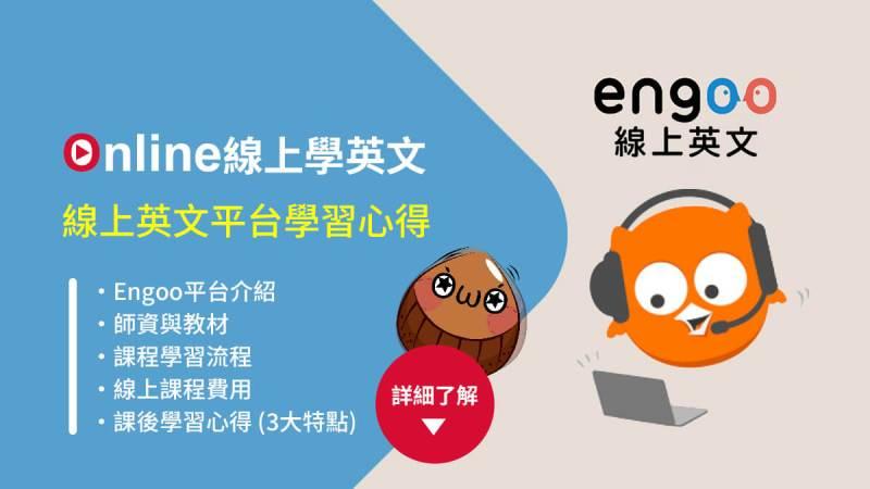 Engoo Online線上學英文, 線上英文家教, 學習心得