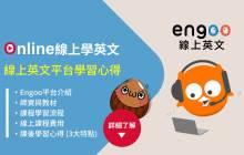 【線上英文學習心得】Engoo實際上課體驗|預約師資,教材多元系統化 – 線上英文家教