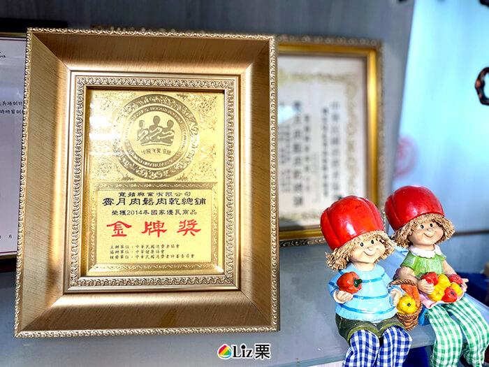 國家優良食品金牌獎