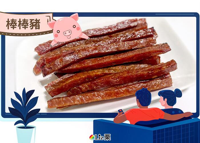 霽月,棒棒豬,豬肉條,零食推薦