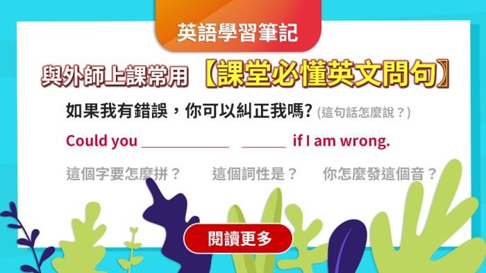 英文課常用問句, 如何用英文問老師問題
