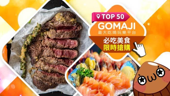GOMAJI 最大吃喝玩樂平台,全台人氣美食,優惠餐廳,五星餐劵..等優惠