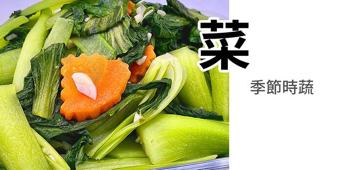 青江菜, 季節時蔬, 菜色推薦