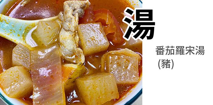 番茄羅宋湯, 菜單