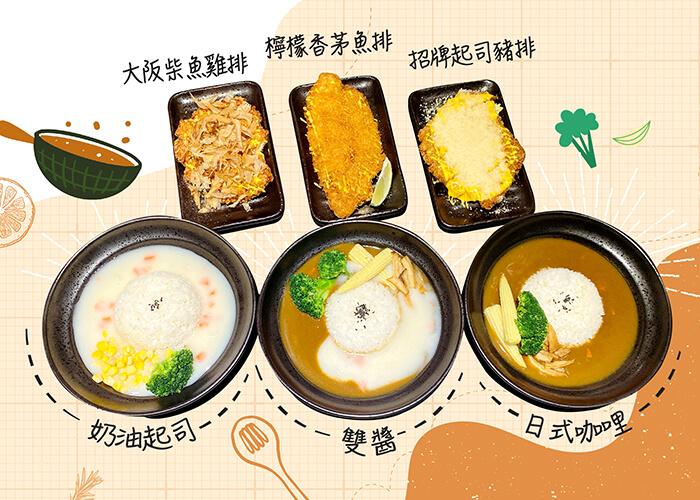 雙醬咖哩好吃,日式咖哩,豬排飯