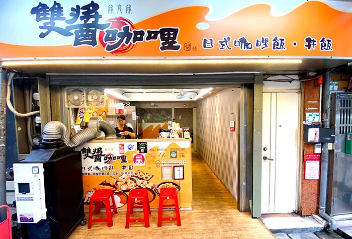三重正義路,雙醬咖哩,日式咖哩飯,丼飯