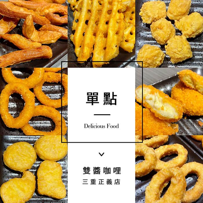單點, 署格格,雞塊,薯條,洋蔥圈,雞米花