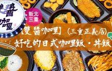 [新北。三重]好吃的咖哩飯【雙醬咖哩】平價大份量咖哩,內用免費加飯加醬 | 好吃的雙拼咖哩飯, 日式咖哩飯.丼飯