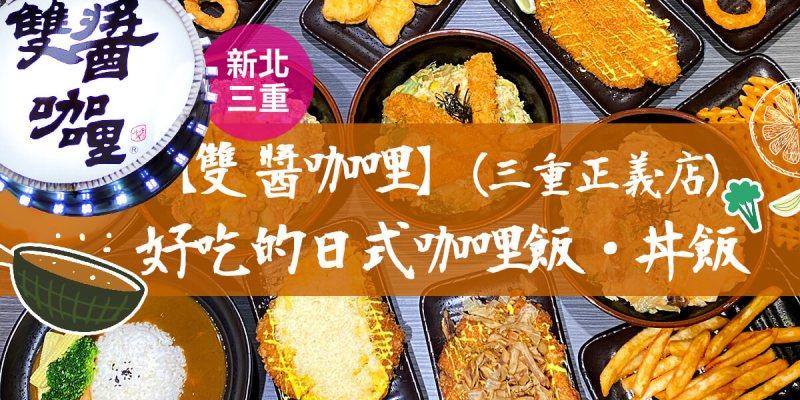 雙醬咖哩三重正義店,好吃的日式豬排,咖哩飯