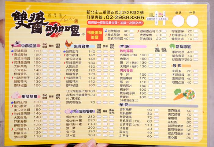 雙醬咖哩菜單,更新日期2020年11月